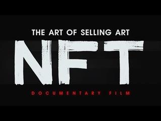Искусство продавать искусство| Как зарабатывают на NFT: Brickspacer, Покрас Лампас, Реплянский и т.д