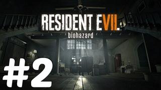 🔴#2 СТРИМ ПО Хоррор игре |Resident Evil 7 Biohazard|,ПРОХОЖДЕНИЕ,ЗАЛЕТАЕМ, БУДУ РАД ВИДЕТЬ ТЕБЯ 🔴