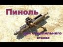 Сверлильный станок своими руками Пиноль DIY drilling machine Pinol