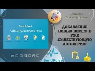 Автосеррии писем в SendPulse