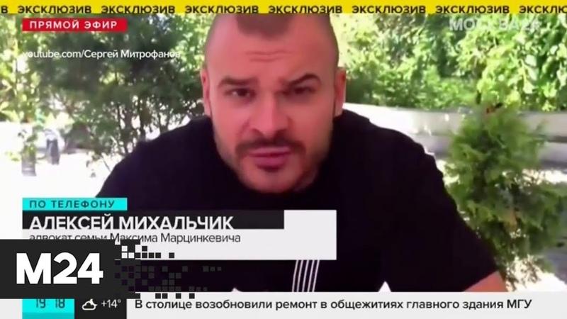 Адвокат рассказал о состоянии Тесака незадолго до смерти Москва 24