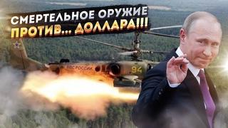 Путин добивает главный бастион США!