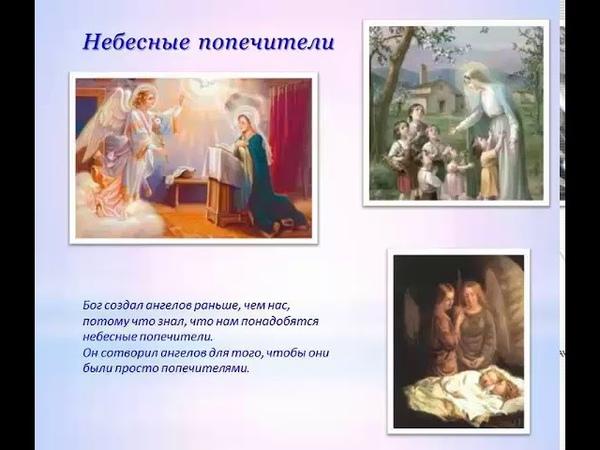 Ангелы Любви ч 18 Небесные попечители