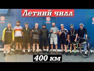 400 км на велосипеде меньше чем за сутки | Бревет | Летний чилл | Беларусь