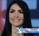 Полина Тарнавская