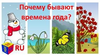 Почемучка: почему бывают времена года? Обучающий мультфильм для детей