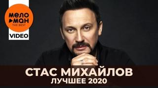 Стас Михайлов - The Best - Лучшее видео 2020