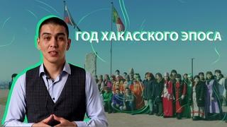 Наука и культура: в ХГУ открылся Год хакасского эпоса