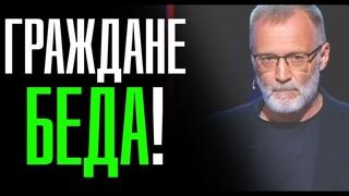 🔥ЭКСТРЕНHAЯ НОВОСТЬ! ГРАЖДАНЕ БЕДА! Михеев Сергей