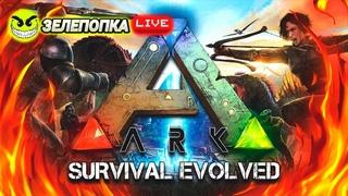 Стрим - ARK: Survival Evolved сервер ip  [𝐓𝐡𝐞 𝐈𝐬𝐥𝐚𝐧𝐝]