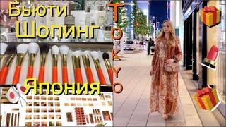 ШОПИНГ в ТОКИО*   Где купить японскую косметику, витамины ,БАДы*   Shopping Vlog и Видео Гид