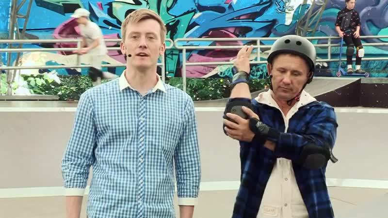 Дмитрий Талабуев учится кататься в рампе на скейте. Первый канал. Доброе утро.