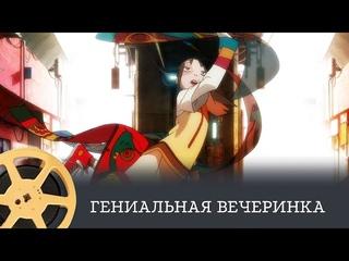 Гениальная вечеринка (аниме) / Genius Party. ПРЕМЬЕРА НА КАНАЛЕ!