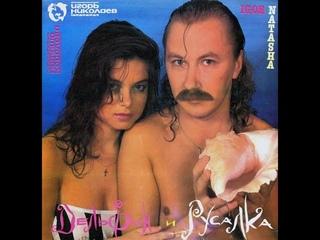 Наташа Королёва и Игорь Николаев - Дельфин и Русалка (full album)