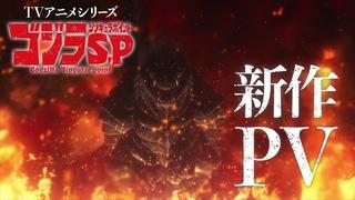 TVアニメ『ゴジラ S.P<シンギュラポイント>』PV第3弾/OPテーマ:BiSH「in case...」ᦁ