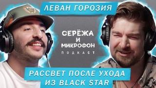 ЛЕВАН ГОРОЗИЯ | РАССВЕТ ПОСЛЕ УХОДА ИЗ BLACK STAR