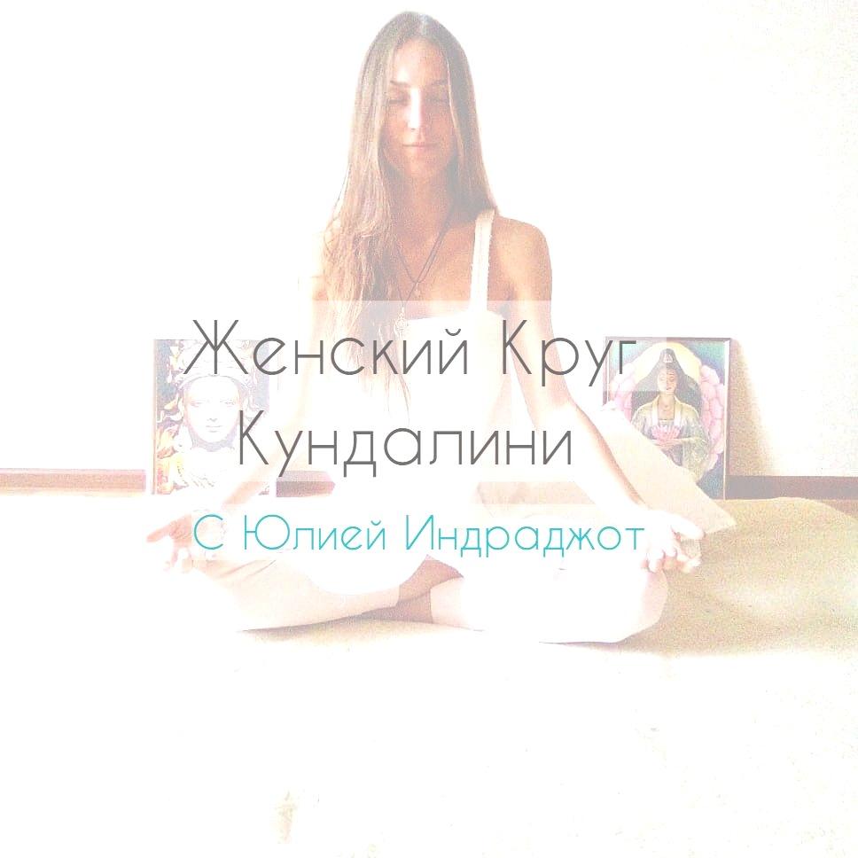 Афиша Воронеж ЖЕНСКИЙ КРУГ КУНДАЛИНИ
