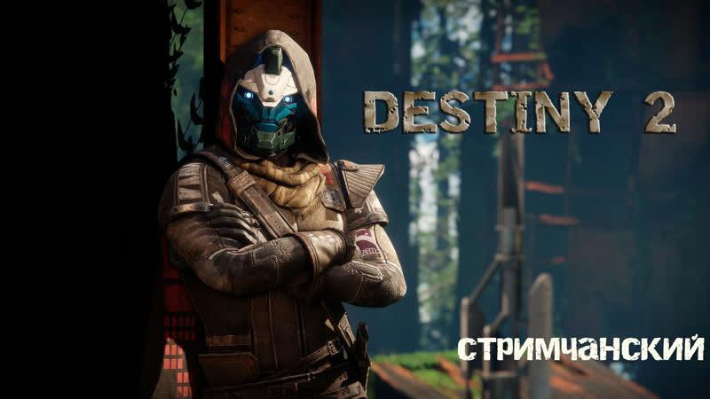 Destiny2 Ищем приключения себе на Ж