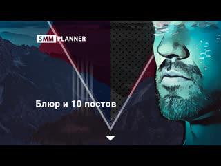 SMMplanner - Блюр и 10 историй в Инстаграм разом