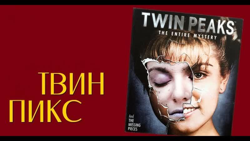 Тёплые ламповые вечера с Твин Пиксом 2 СЕЗОН 9 11 СЕРИЯ
