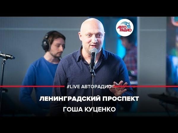 Гоша Куценко - Ленинградский Проспект (LIVE @ Авторадио)