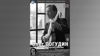 Онлайн встреча. Олег Погудин, народный артист России