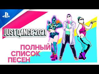 Just Dance 2021 | Трейлер с полным списком песен | PS4