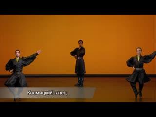 Калмыцкий танец. Балет Игоря Моисеева