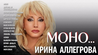АУДИО Ирина Аллегрова МОНО