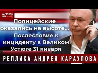 Полицейские оказались на высоте... Андрей Караулов звонит в полицию Великого Устюга