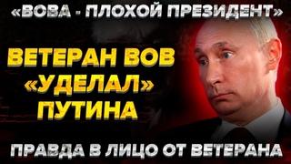 Срочно! Ветеран ВОВ высказался о Путине. Вся правда в лицо. Бешенство пропаганды! Навальный