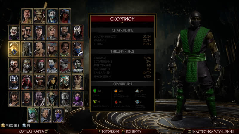 Mortal kombat 11 ULTIMATE Заценим Рейна