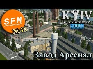 "ЗАВОД АРСЕНАЛ | Cities Skylines | ""Kyiv in miniature"" №48"