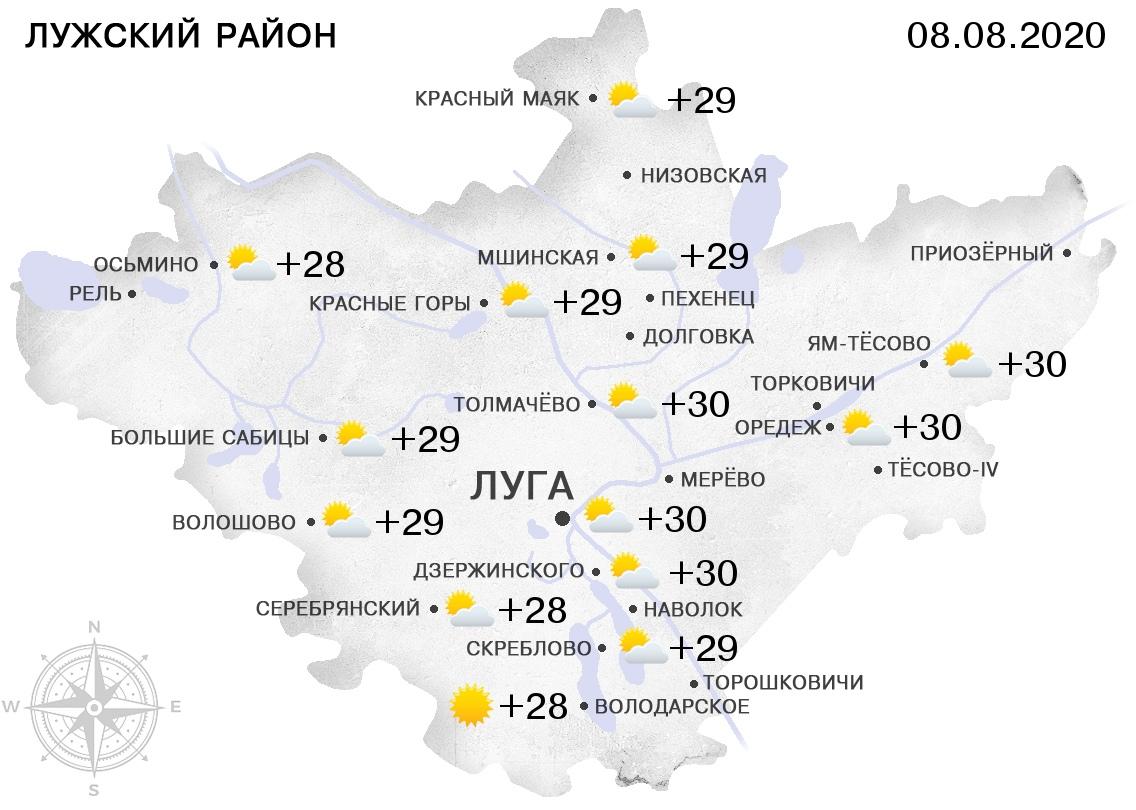 Прогноз погоды на сегодня на карте Лужского района