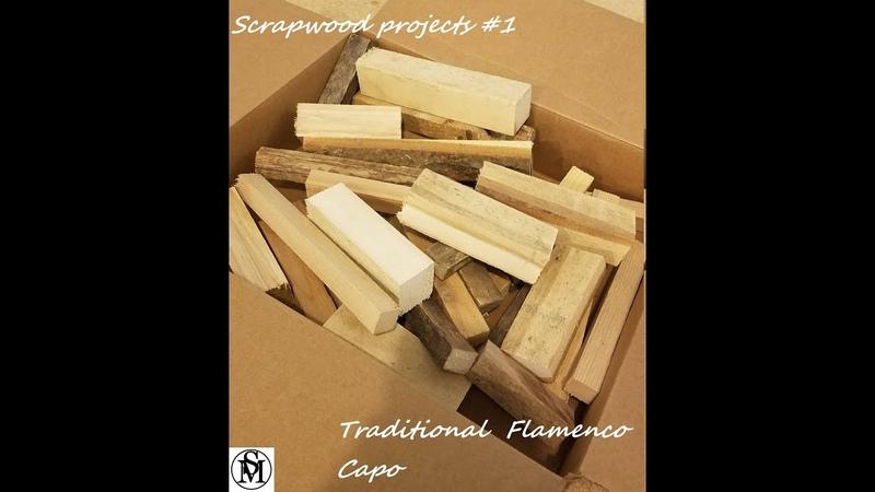 Scrapwood projects Самоделки из обрезков 1 Делаем сами каподастр