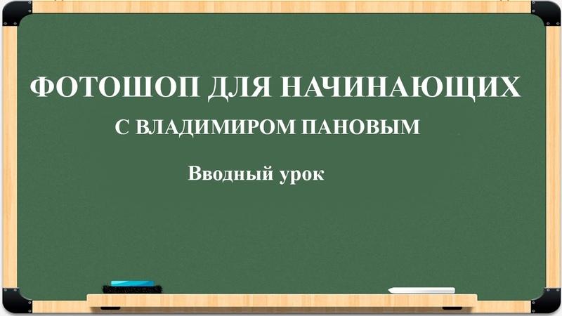 Фотошоп для начинающих с Владимиром Пановым Вводный урок