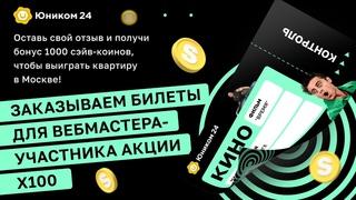 Дарим билеты в кино вебмастеру-участнику акции ×100 от Юником24