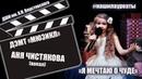 Аня Чистякова Я мечтаю о чуде