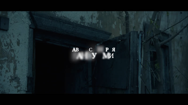 Титры короткометражки Везельвул Short Horror Film HD