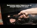 Вкуснейшие бургеры на гриле как приготовить быстро и вкусно