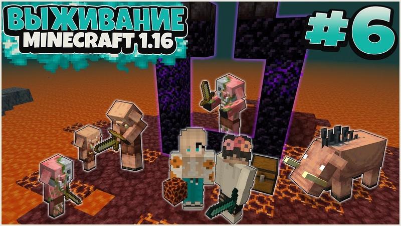 1 16 ВЫЖИВАНИЕ 6 ИССЛЕДУЕМ НОВЫЙ АД НАШЛИ НОВУЮ РУДУ ВАНИЛЬНОЕ ВЫЖИВАНИЕ В minecraft 1 16