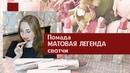 ПОМАДА МАТОВАЯ ЛЕГЕНДА Avon Свотчи Lipstick Matte Legend Avon