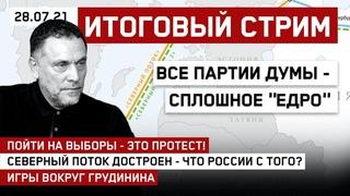 """Все партии Думы - сплошное """"ЕдРо"""". Пойти на выборы - это протест! Игры вокруг Грудинина. СТРИМ"""