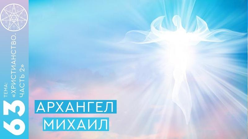 63 Архангел Михаил ответы на вопросы в группе ВК по теме Христианство Часть 2