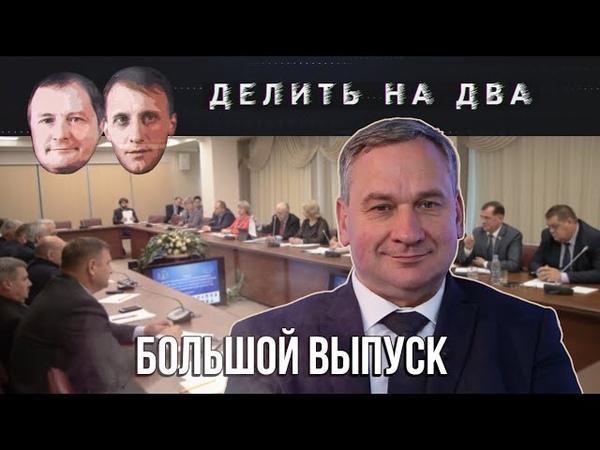 Делить на два Иван Цецерский Что не так с местным самоуправлением 10 09 2020