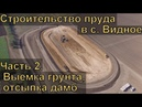 Строительство пруда в с. Видное. 2 Разработка минерального грунта, отсыпка дамб.