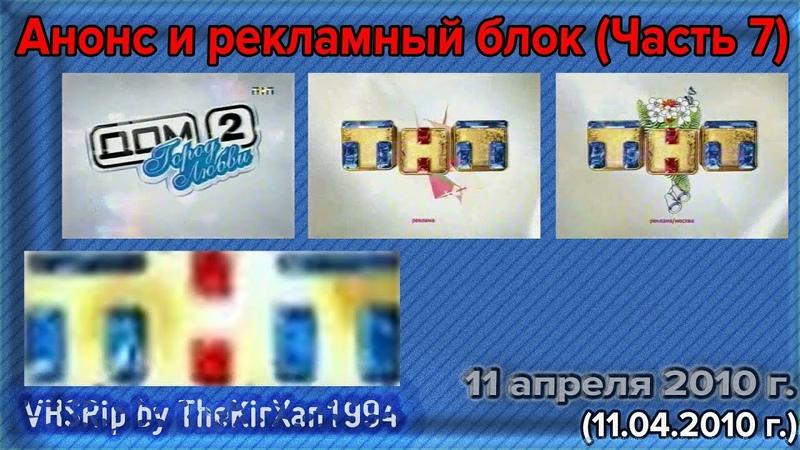 Анонс и рекламный блок (ТНТ, 11.04.2010) (7)