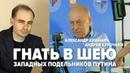 Гнать в шею западных подельников Путина. Александр Кушнарь и Андрей Курочкин