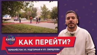 КАК ПЕРЕХОДИТЬ ПЕРЕКРЁСТОК на ул. Подгорная и ул. Свердлова?