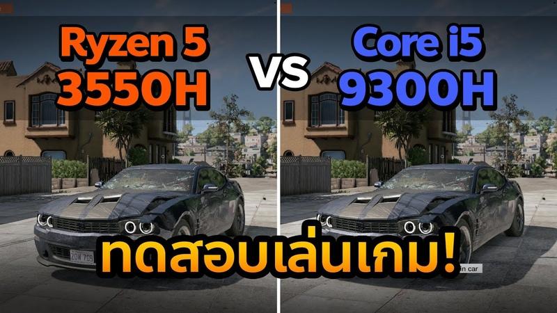 Gaming Test ทดสอบเล่นเกม กับโน้ตบุ๊ค Core i5 9300H vs Ryzen 5 3550H สเปคไห 360
